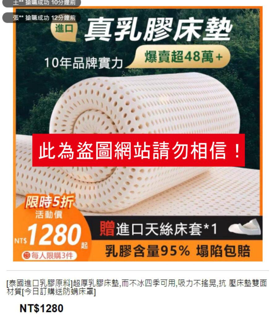 中國假乳膠床墊