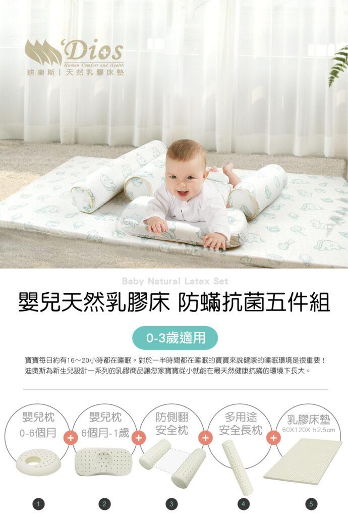乳膠床墊嬰兒五件組