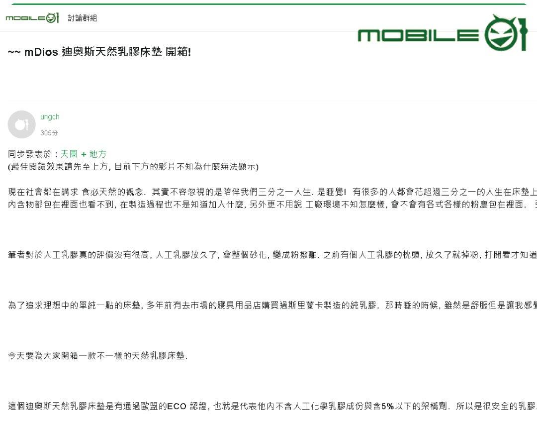 使用者分享推薦文-Mobile 南科工程師 / 推薦好睡乳膠床墊