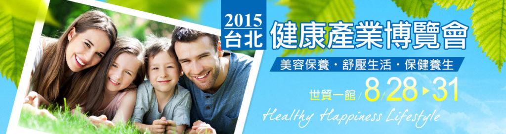 台北世貿國際健康產業