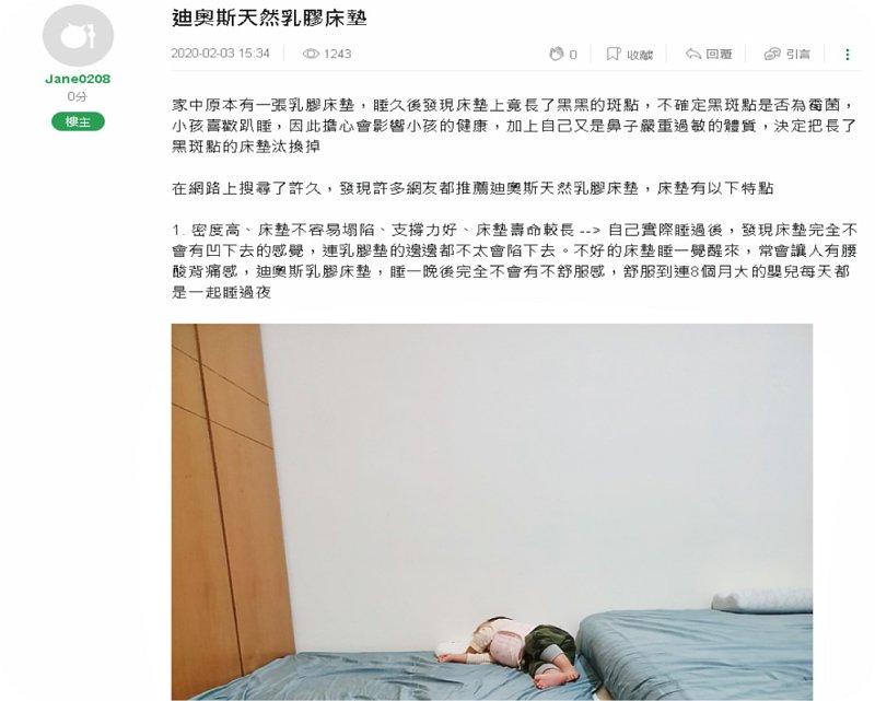 推薦分享文-Mobile jane小姐 / 迪奧斯床墊開箱文 