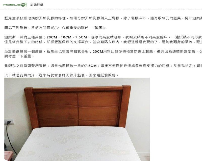 使用者推薦分享文章-Mobile jo先生 / 迪奧斯床墊單大7.5公分