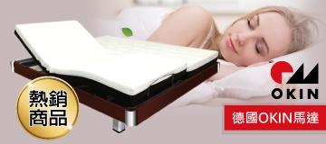 熱銷商品電動床(德國OKIN馬達)