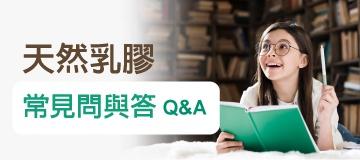 天然乳膠常見的問答Q&A