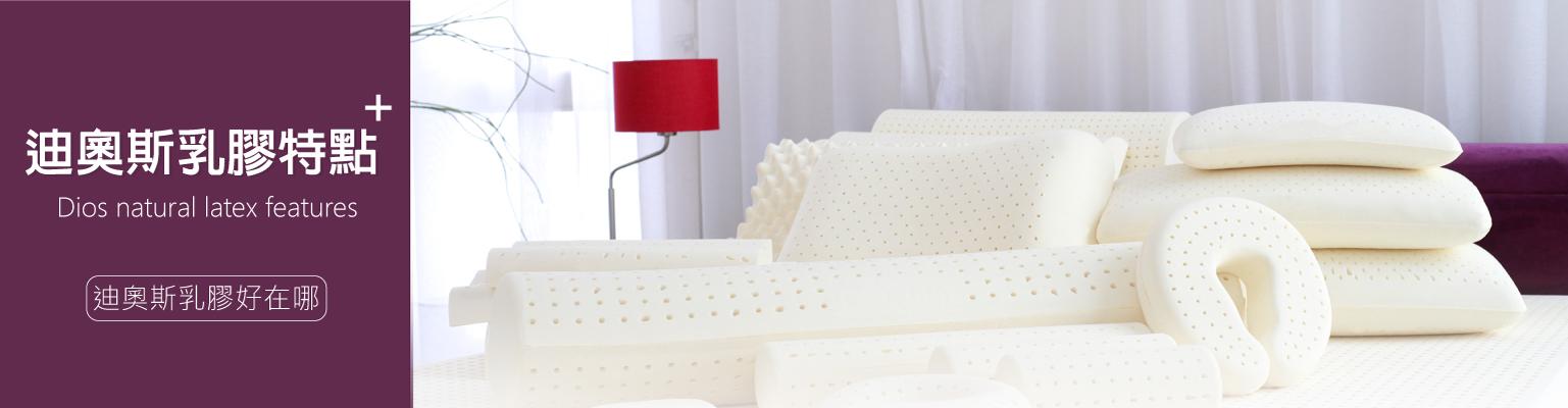 天然乳膠床墊特色