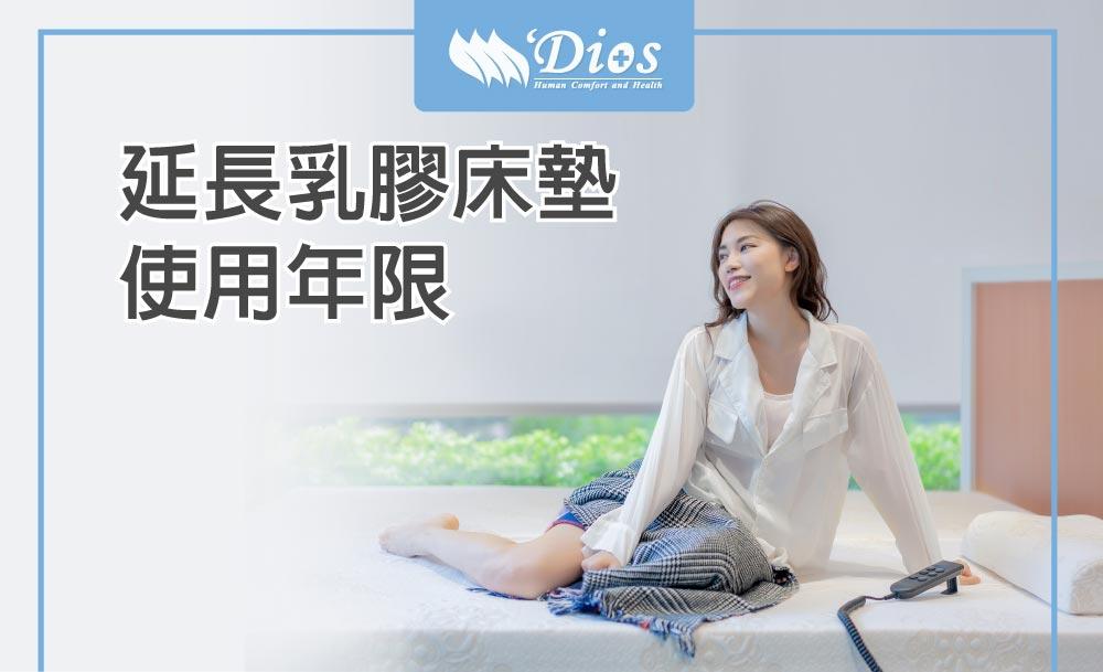 乳膠床墊使用年限