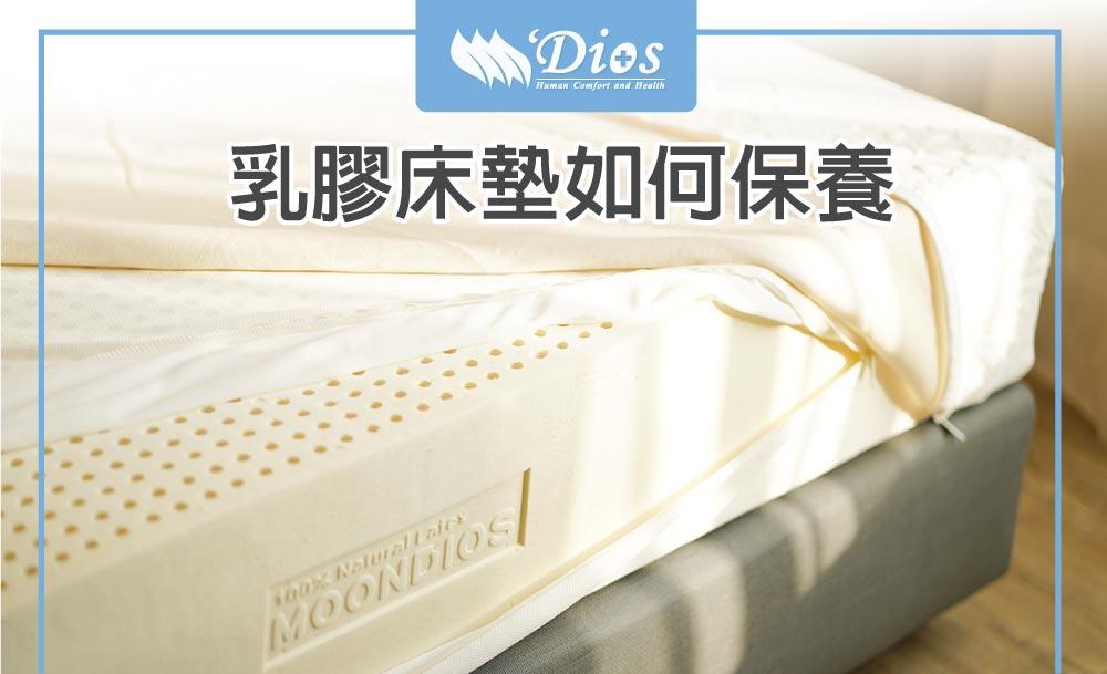 乳膠床墊好保養