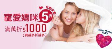 寵愛媽咪5折,滿萬折1000元